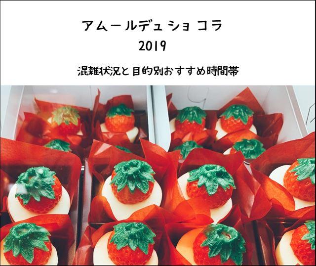 高島屋 ショコラ アムール カタログ デュ